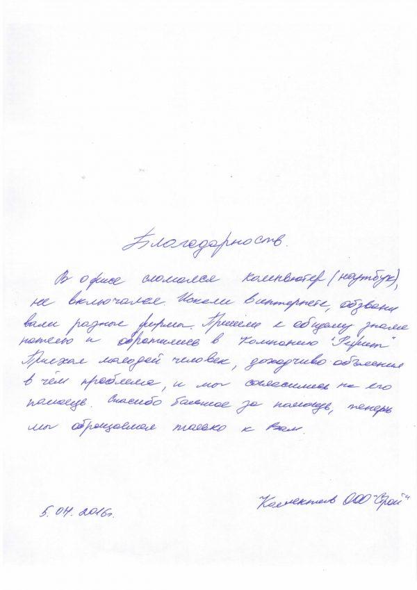 """Благодарность ООО """"Строй"""""""