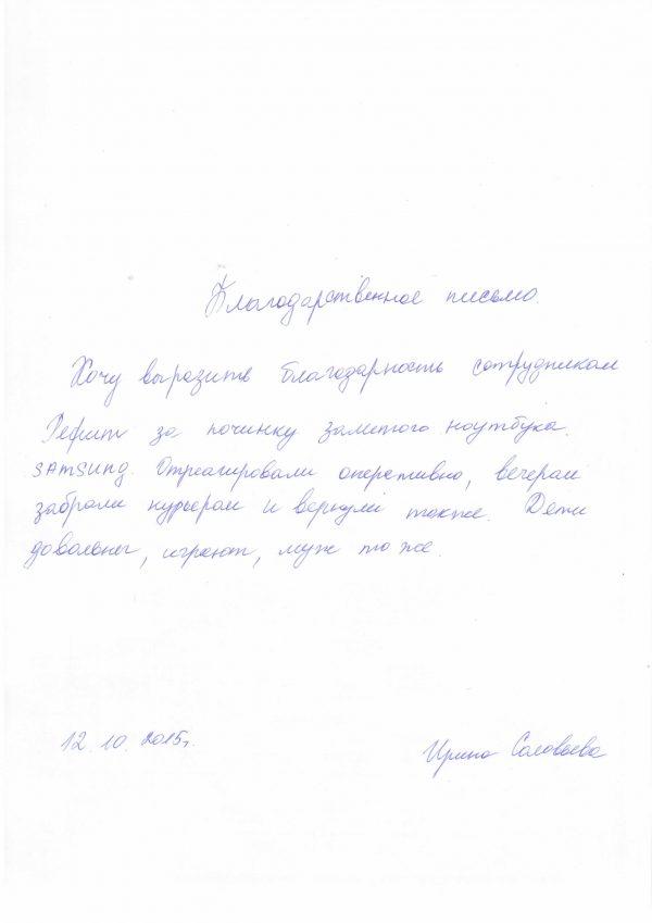 Благодарственное письмо Ирина Соловьева