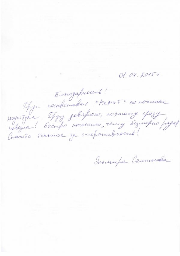Благодарность Эльмиры Саминовой
